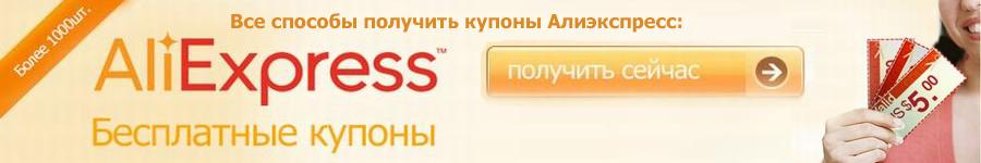 Код страны россии для заказа на алиэкспресс