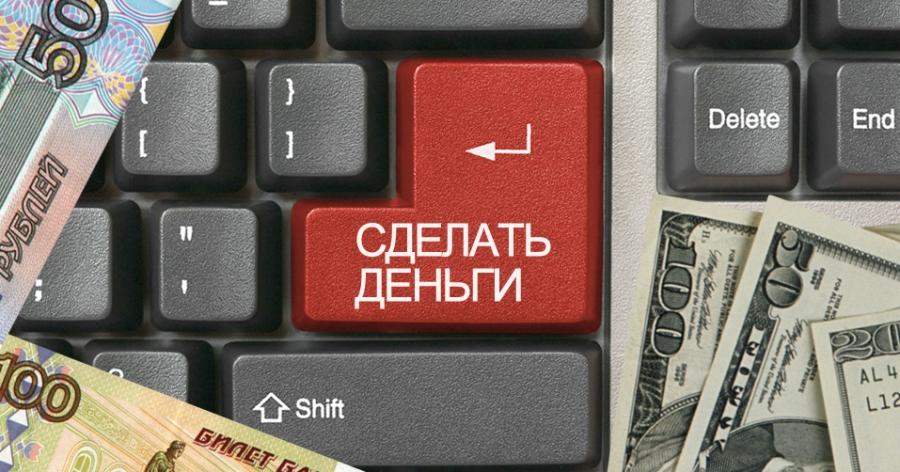 Как заработать приличные деньги сидя дома