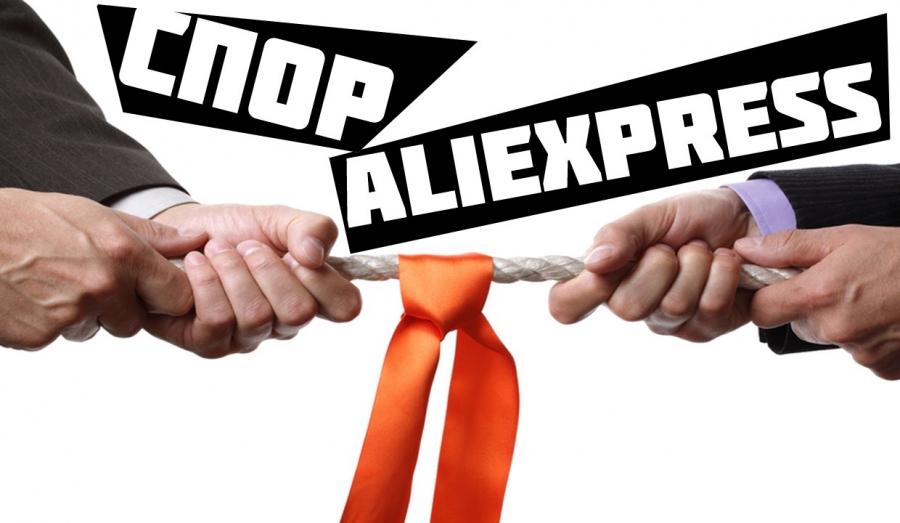 Как сделать возврат товара на алиэкспресс