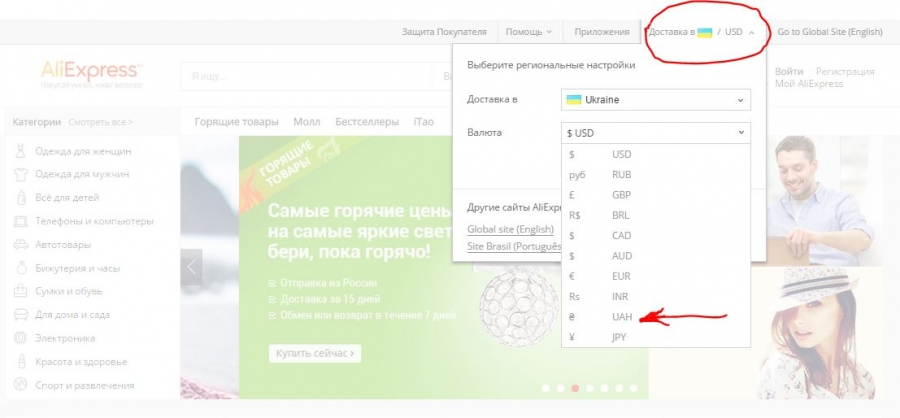 Куда приходит посылка с алиэкспресс в украине