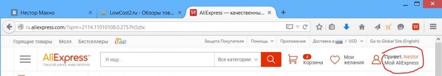 Как удалить страницу в алиэкспресс