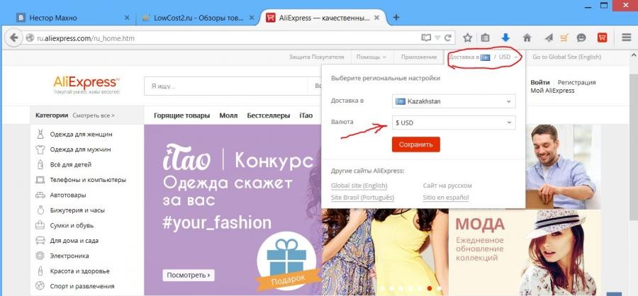Алиэкспресс в казахстане на русском языке