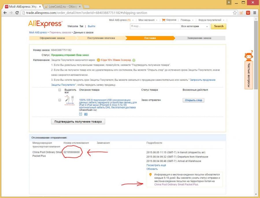 Як відстежити посилку з Аліекспресс?