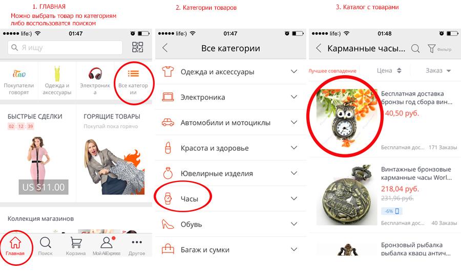 Е мобильное приложение проверка товаров