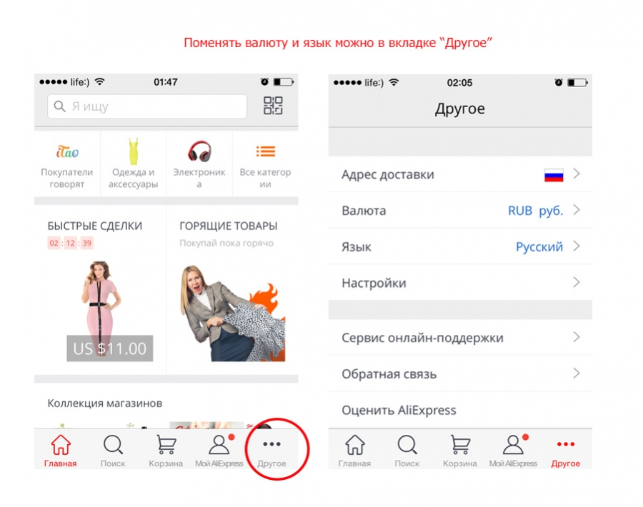 Aliexpress приложение для iphone