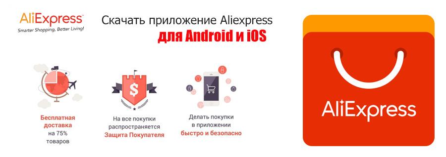 Скачать приложение алиэкспресс на смартфон