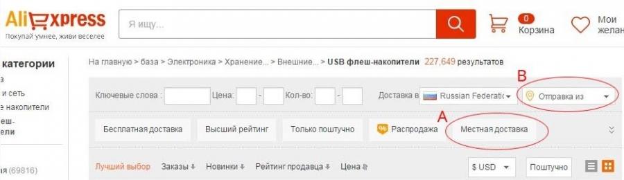 Алиэкспресс доставка из россии