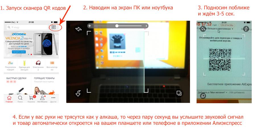 скачать бесплатно приложение алиэкспресс на планшет