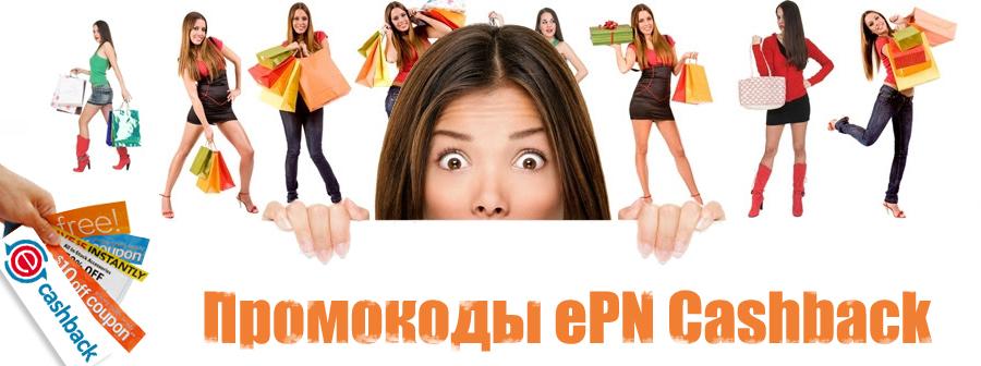кэшбэк Алиэкспресс EPN, инструкция