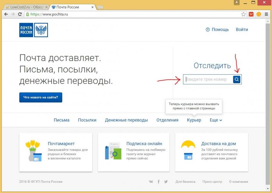 Отслеживание посылок с алиэкспресс почта россии