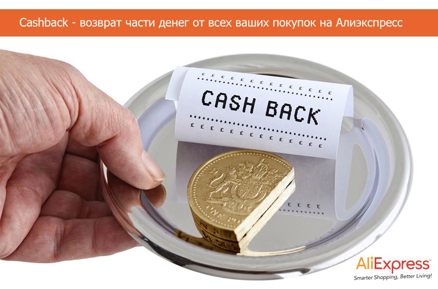 Возврат части денег с алиэкспресс