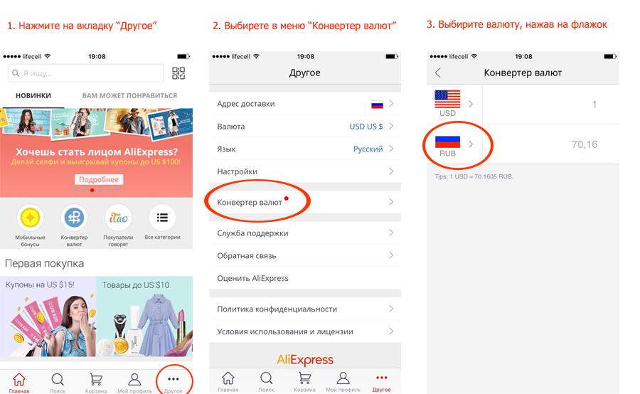 Как перевести цену в рубли на алиэкспресс на телефоне