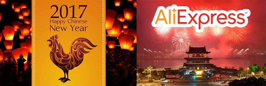 aliexpress китайский новый год 2017