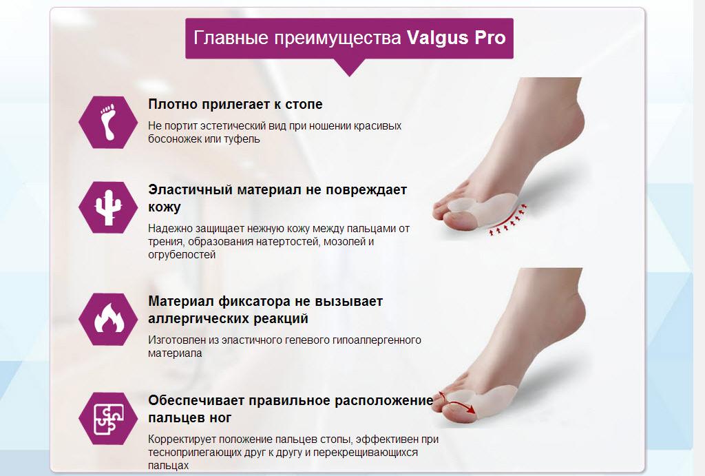 Виды ортопедических средств для коррекции пальца на ноге