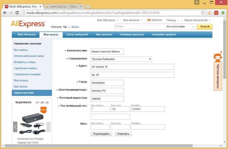 c04865cba10 Впринципе посылки нормально доходят если в поле Штат Провинция Округ