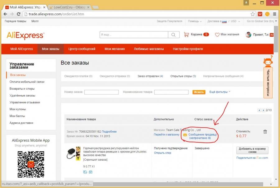 Изображение - Как вернуть деньги продавцу на алиэкспресс за полученный товар thumb_lowcost2.ru_2015.12.22-09.12.08_160604_kak_vernut_dengi_prodavtsu_na_aliexpress_za_poluchennuyu_posilku_tovar_zakaz