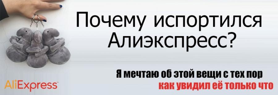 али экспресс русская версия 2017